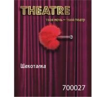 Щекоталка TOYFA Theatre красная 13 см